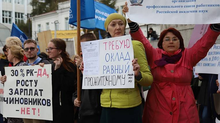 Mass rallies held by unions in Primorye