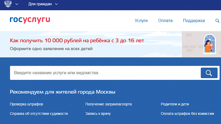 Service for processing payments for children will begin to operate in Russia