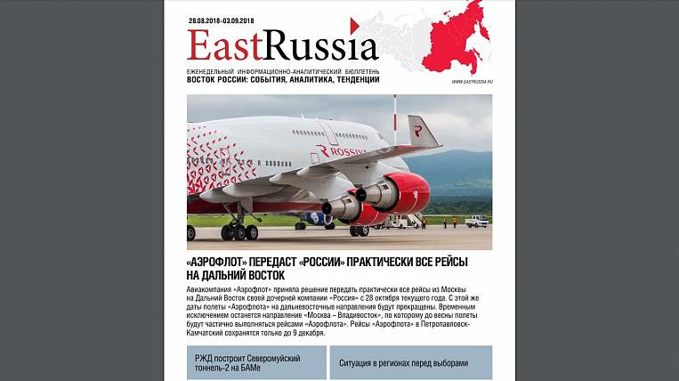 EastRussia Bulletin: environmental conflicts have aggravated the situation in Yakutia and Sakhalin