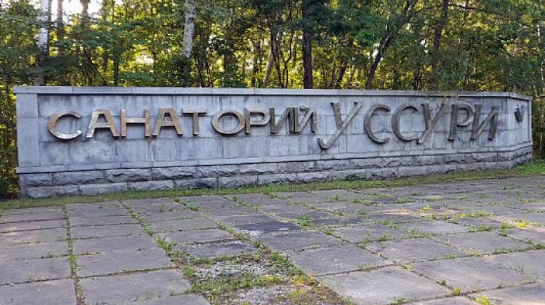 """Sanatorium """"Ussuri"""" transferred to the ownership of the Khabarovsk Territory"""