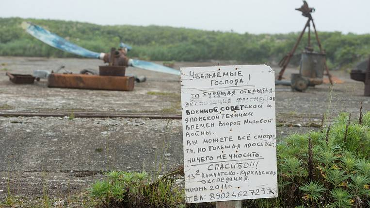 On the island of Matua expedition RGO and the Ministry of Defense repaired the helicopter pad