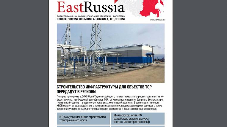 EastRussia Bulletin: FRDV to invest up to five billion rubles in Mine No.6