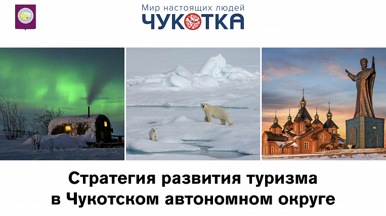 Tourism development strategy until 2025 year adopted in Chukotka