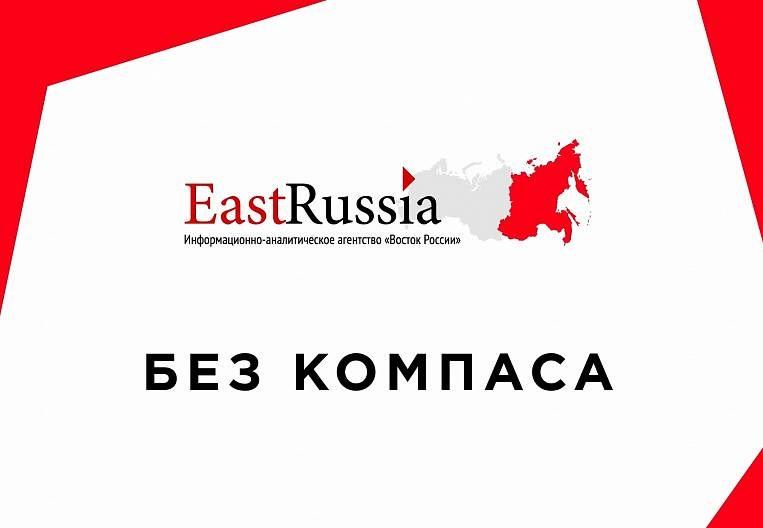 "EastRussia goes on the air - ""Without a compass"""