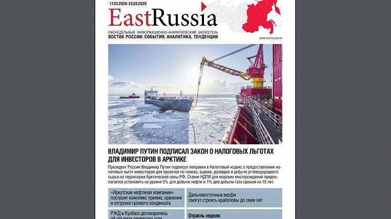 EastRussia Newsletter: INC starts building gas condensate complex in Angara