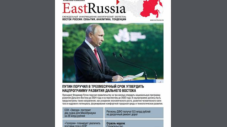 EastRussia Bulletin: Seaside Zvezda will build ships for the Ministry of Education