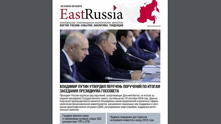EastRussia Bulletin: Sakhalin LNG exports increased by 43%