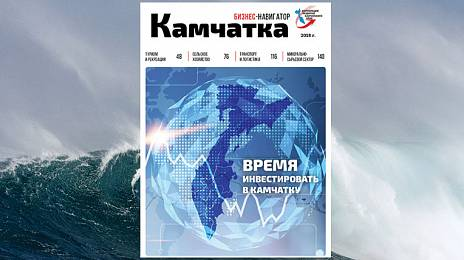 Kamchatka Introduces Business Navigator