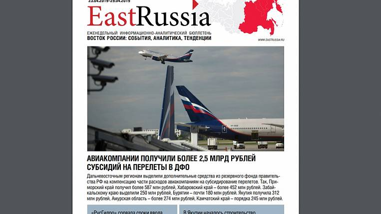 EastRussia Bulletin: Seaside Zvezda Claims Large Order
