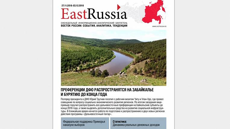 EastRussia Bulletin: Polymetal Acquired Control over Nezhdaninsky Mine
