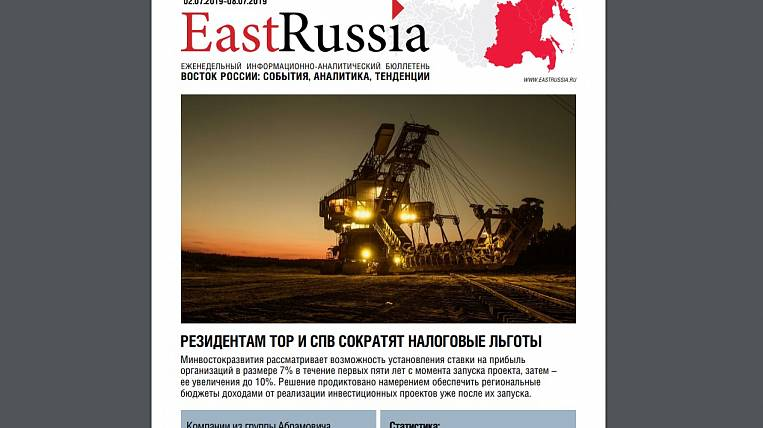 EastRussia: KAZ Minerals bulletin postponed the commissioning of the mining plant in Chukotka