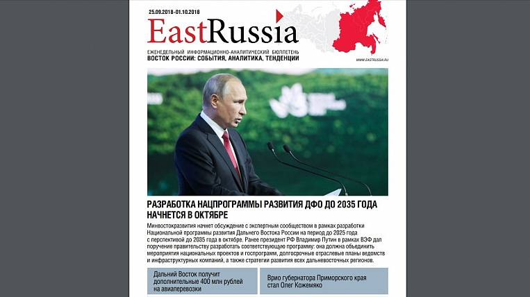 EastRussia Bulletin: investors ready to create agro-industrial clusters in the Far East