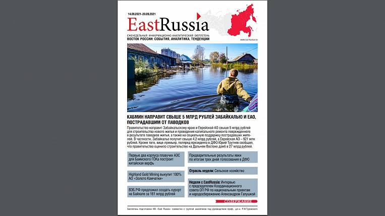 EastRussia Bulletin: Restrictions for gold miners are planned in the Amur Region