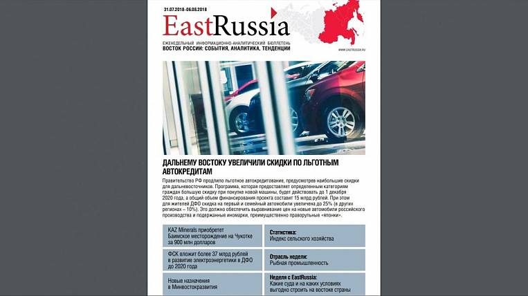 EastRussia Bulletin: businesses in the Far Eastern Federal