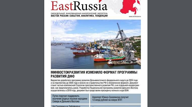 EastRussia Bulletin: Glavgosexpertiza approves Chayandinskoye field project