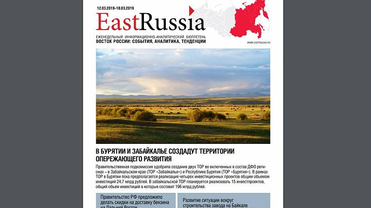 EastRussia Bulletin: Japanese investors are ready to invest in the reconstruction of Yakutsk airport