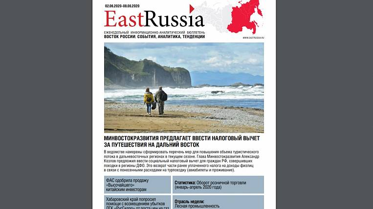 """EastRussia Newsletter: FAS approves sale of """"Supreme"""" to investors from China"""