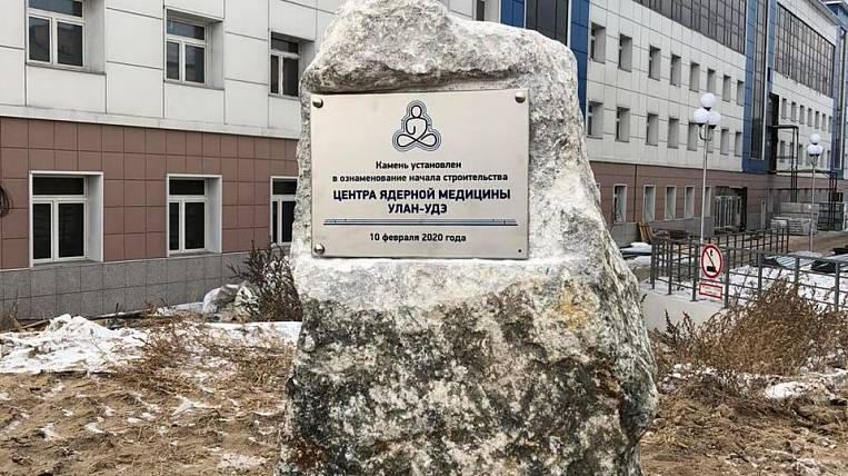 The first stone in the foundation of the Center for Nuclear Medicine was laid in Buryatia