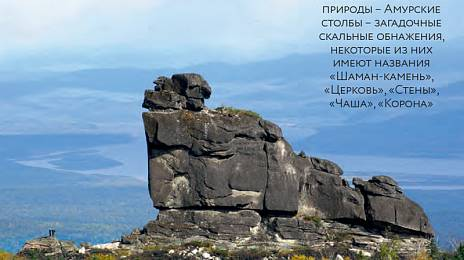 Khabarovsk Territory: the edge of the Seven Wonders