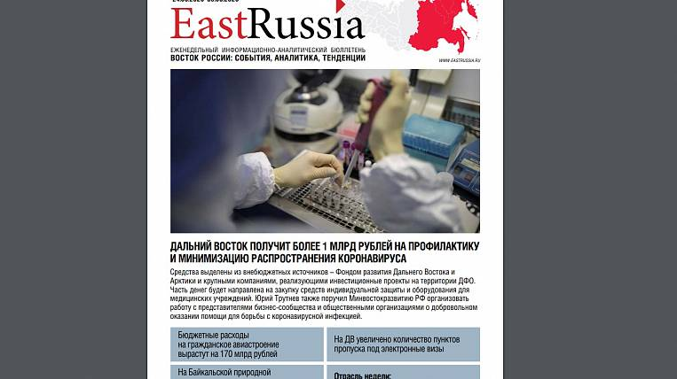 EastRussia Newsletter: Gazprombank and A-Property agree to sell Elga