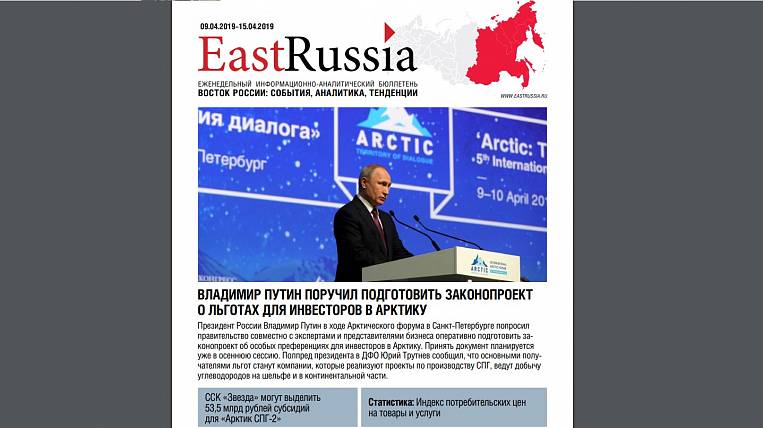 EastRussia Bulletin: Abramovich's company postponed the launch of the field in Chukotka