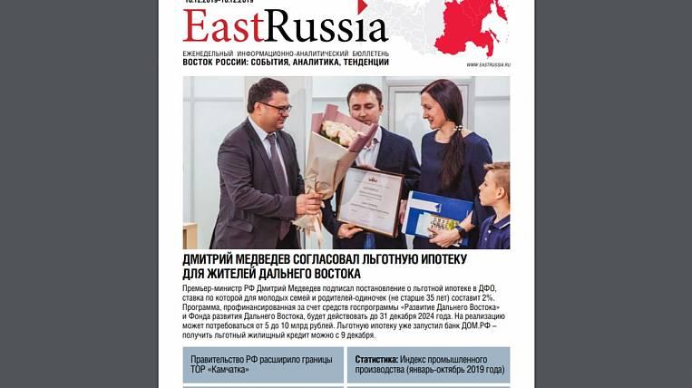 EastRussia Bulletin: Gazprom halts expansion of Sakhalin plant