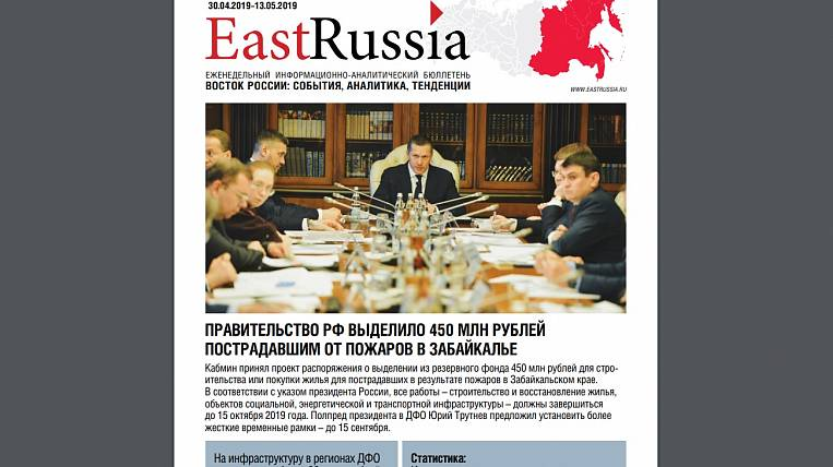 EastRussia Bulletin: a cardboard factory will be built in the Irkutsk region