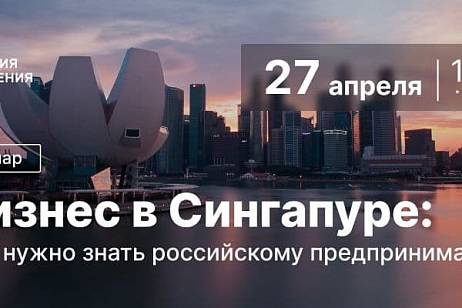 Support for Russian business in Singapore will be discussed at the FEFU webinar