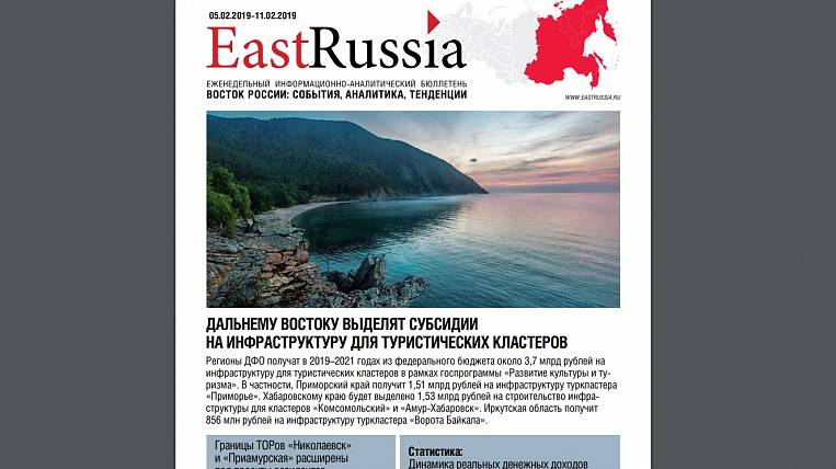 EastRussia Bulletin: Sakhalin and Kamchatka geophysicists do not get paid for the second month