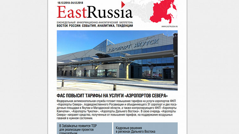 EastRussia Bulletin: Mechel plans to increase Yakut coal exports
