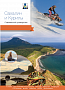 Sakhalin and the Kuriles. A modern guidebook
