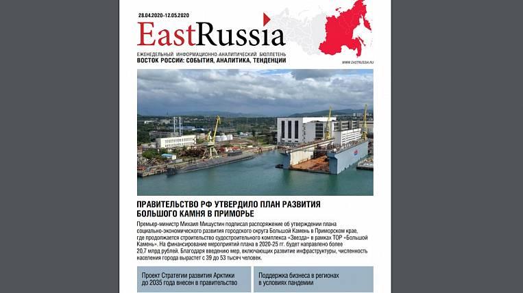 EastRussia Bulletin: Buryatia prepares to develop uranium deposit