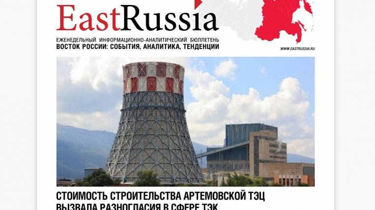 EastRussia Bulletin: the cost of building the Artyomovskaya CHPP has caused controversy