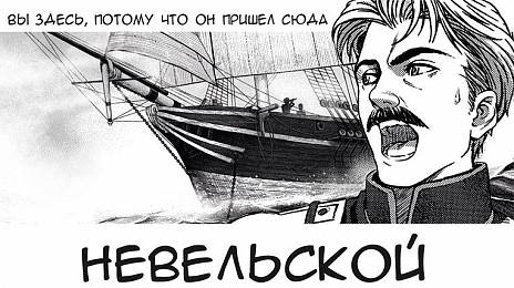 Manga about Nevelskoy