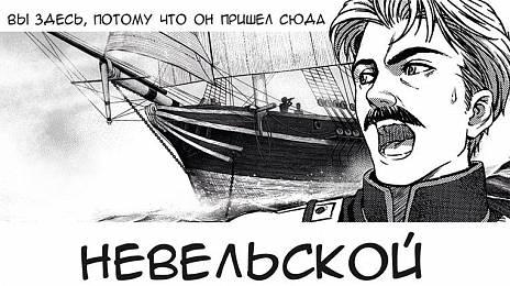 Manga about Nevelskoy
