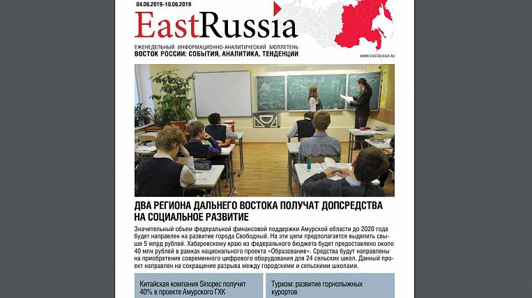 EastRussia Newsletter: an investor from the PRC will join the project of the Amursky Chemical Combine
