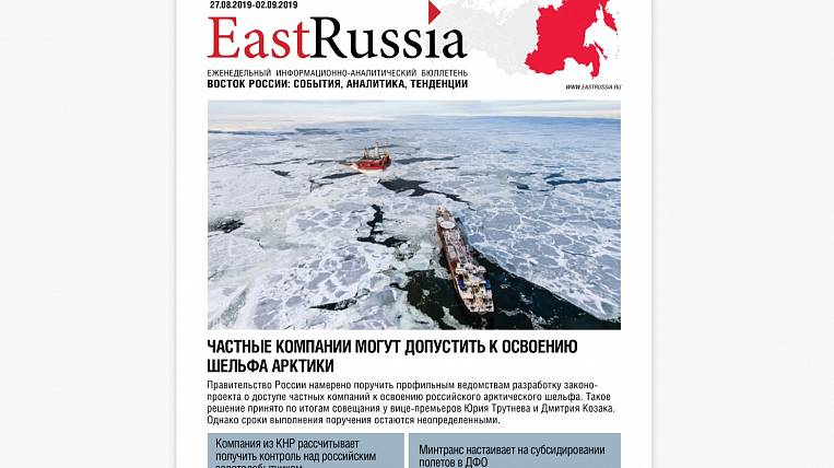 EastRussia bulletin: production dates for Baikal have been postponed in Buryatia
