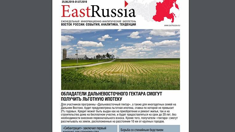 EastRussia Bulletin: Investors from China are interested in gold projects in the DFO