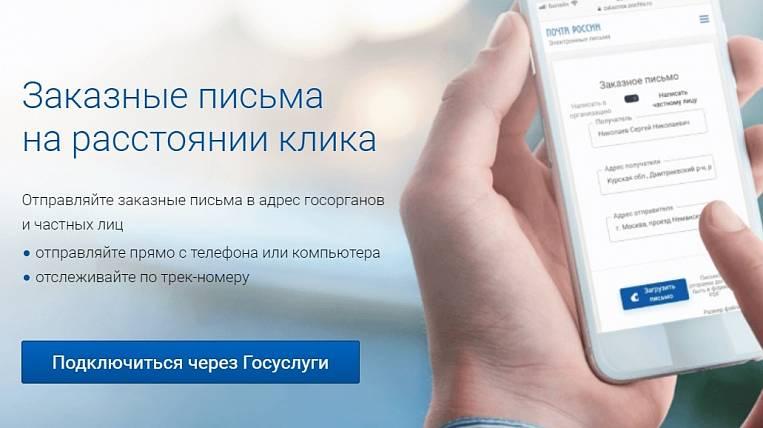 Russian Post extends the availability of registered letters in electronic format