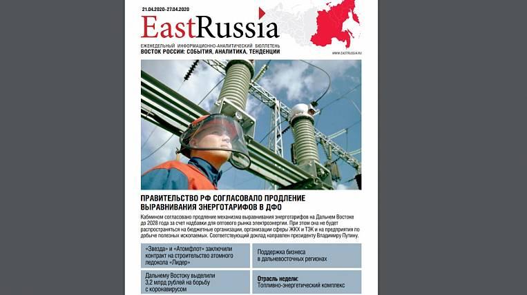 EastRussia Bulletin: FEFD Sea Port Cargo Turnover Increases 2,2%