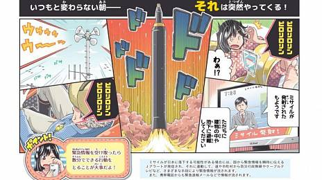Manga against the North Korean threat in Hokkaido