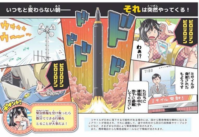 Manga against the North Korean threat in Hokkaido
