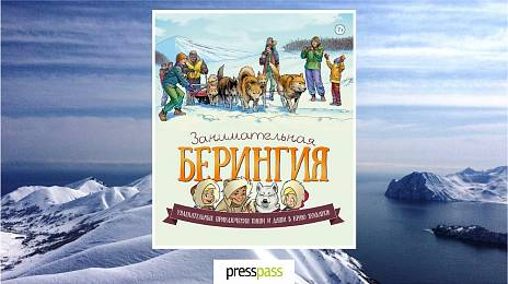 """Entertaining"" Beringia ""for big and small"
