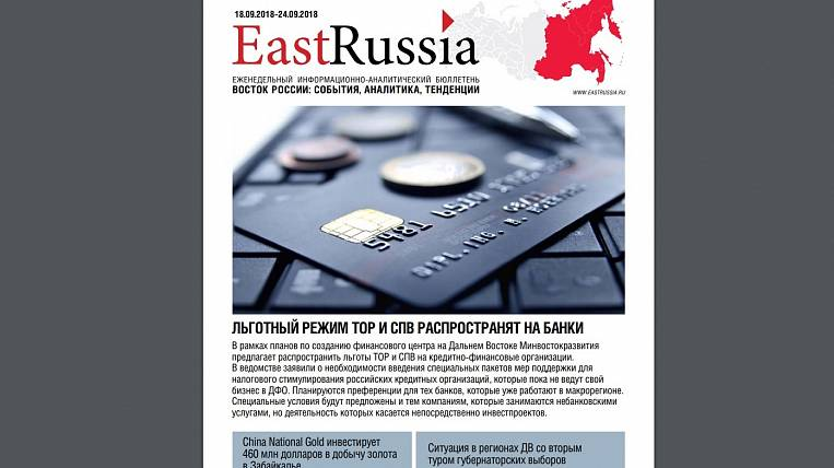 EastRussia Bulletin: The Far East will receive support through FTP and national projects