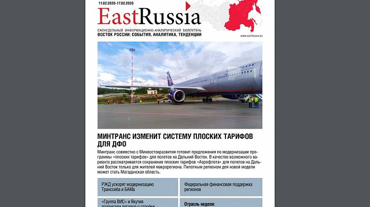 EastRussia Newsletter: Gazprom wants to attract private companies to Sakhalin