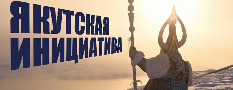Yakutsk Initiative
