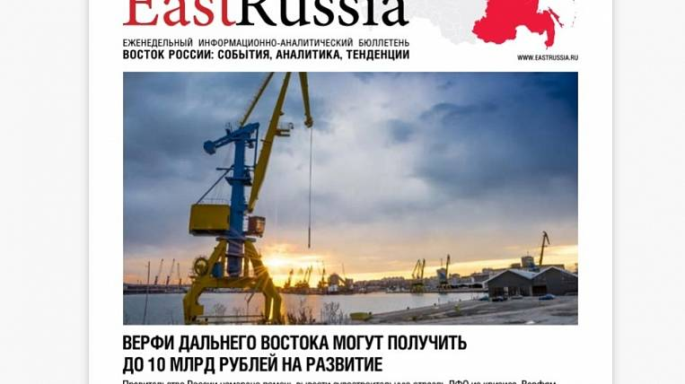 EastRussia Bulletin: polymer production will take place in Angara
