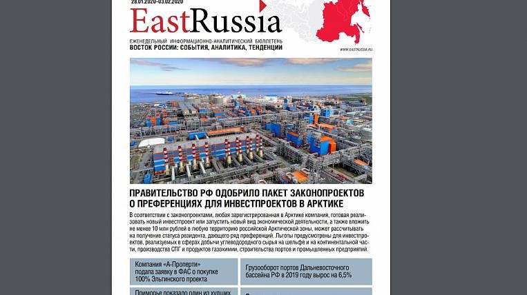 EastRussia Bulletin: Rosgeology requires Angara to return 230 million