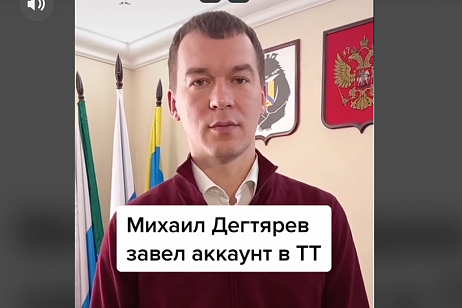 Mikhail Degtyarev in TikTok promised to put things in order with transport