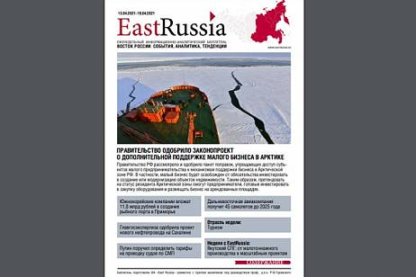 EastRussia Bulletin: Priangarye will receive additional funds